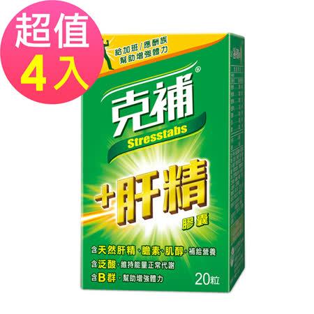 【克補肝精】 天然肝精+膽素+肌醇8種完整B群x4盒(20錠/罐)