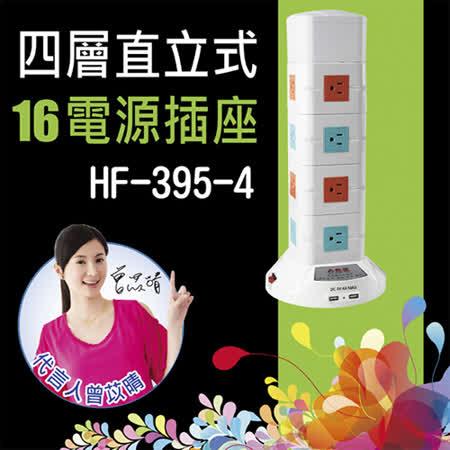 【勳風】3D多功能立式USB電源插座(四層)HF-395-4