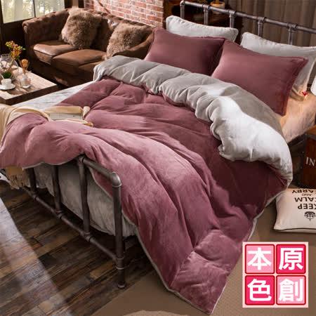 【原創本色】咖啡時光 頂級雙色法蘭絨加大四件式被套床包組