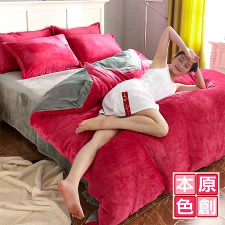 【原創本色】紅色愛情 頂級雙色法蘭絨加大四件式被套床包組