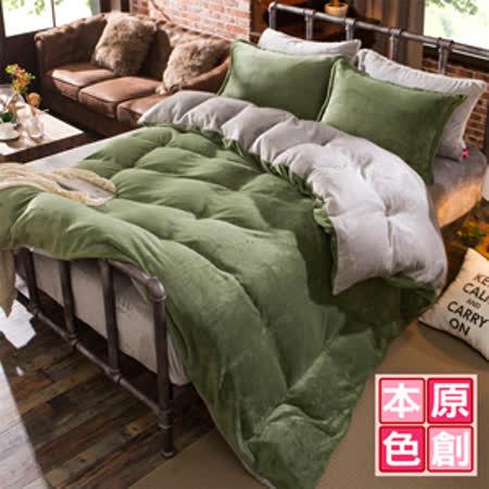 【原創本色】綠色奇蹟 頂級雙色法蘭絨加大四件式被套床包組