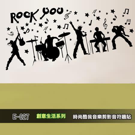 E-027創意生活系列-時尚酷我音樂剪影音符 大尺寸高級創意壁貼 / 牆貼