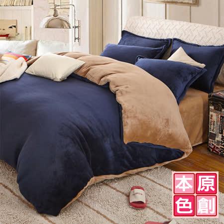 【原創本色】深藍內斂 頂級雙色法蘭絨雙人四件式被套床包組