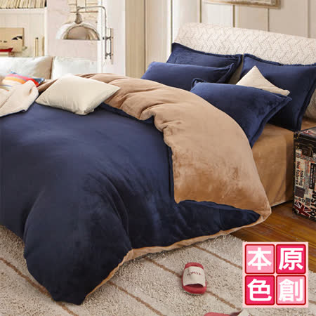 【原創本色】深藍內斂 頂級雙色法蘭絨加大四件式被套床包組