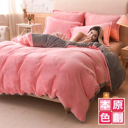 【原創本色】粉紅浪漫 頂級雙色法蘭絨雙人四件式被套床包組