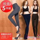 【BeautyFocus】(任選5雙)台灣製刷毛保暖褲襪系列