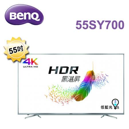 BenQ 55吋聯網 4K HDR低藍光護眼液晶顯示器+視訊盒(55SY700)*送國際14吋微電腦立扇+16G隨身碟