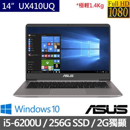 ASUS華碩 UX410UQ 14吋 超輕薄 疾速 i5-6200U 雙核 940MX_2G獨顯  4G/256G SSD 筆電 加贈 無線滑鼠+保護膜+滑鼠墊+清潔組+4G記憶體