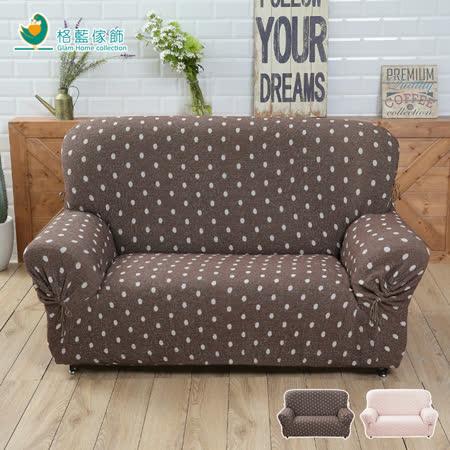 【格藍】歐利彈性沙發套3人座(兩色可選)