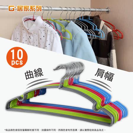 【G+居家】不銹鋼覆膜防滑衣架(10入)