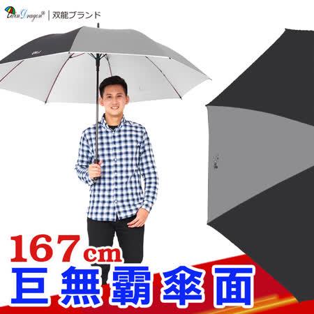 【雙龍牌】巨無霸超級無敵特大傘-防風高爾夫球傘(黑色下標區)PG自動傘-商務傘晴雨傘直立傘A6030