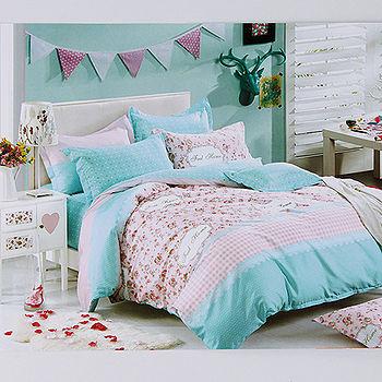 卡拉布妮純棉雙人床罩組
