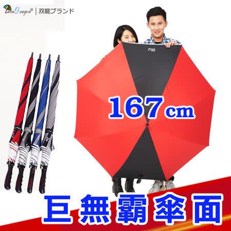 【雙龍牌】巨無霸超級無敵特大傘-防風高爾夫球傘(紅色下標區)PG自動傘-商務傘晴雨傘直立傘A6030