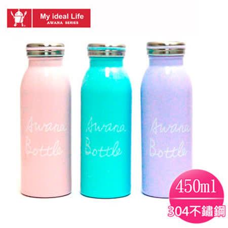 【AWANA】不鏽鋼#304馬卡龍真空保溫瓶(450ml)ML-450
