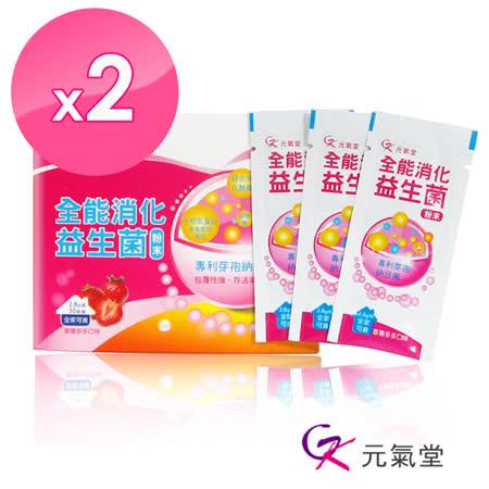 【元氣堂】全能消化益生菌30包/盒-買一送一 共2盒