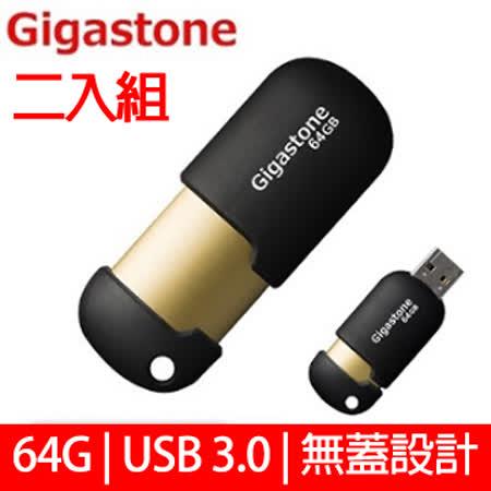 【兩入組】《Gigastone 立達》 U307 64GB USB3.0 膠囊隨身碟(黑金)