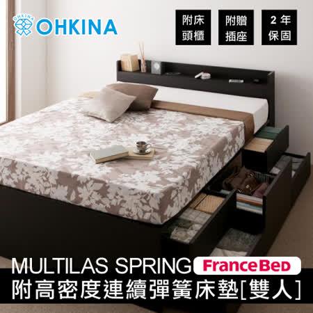 【OHKINA】日系附床頭櫃/插座的收納床組(附高密度連續彈簧床墊)_雙人