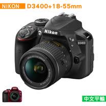 Nikon D3400+18-55mm 單鏡組*(中文平輸)-送相機清潔組+高透光保護貼