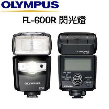 OLYMPUS FL-600R 原廠閃光燈 (公司貨)