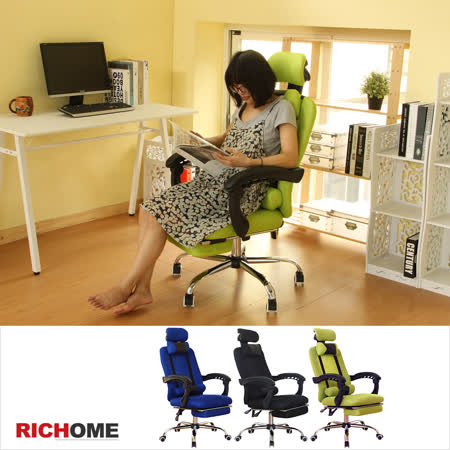 【RICHOME】迪恩時尚主管椅(附腳凳)-3色