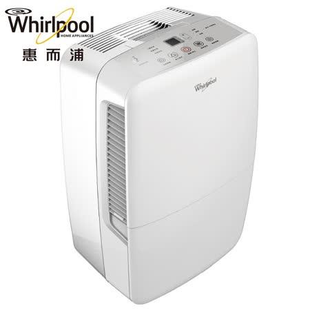 Whirlpool 惠而浦  10L  除濕機 (WDEE20W )