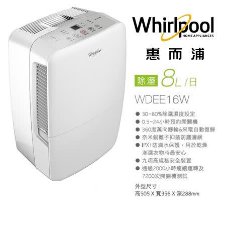 Whirlpool 惠而浦  8L  除濕機 (WDEE16W  )