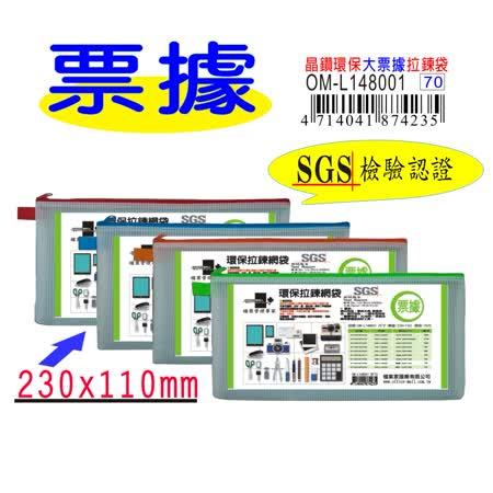 【檔案家】晶鑽環保票據拉鍊網袋紅藍綠灰桔  (無塑化劑) SGS檢驗