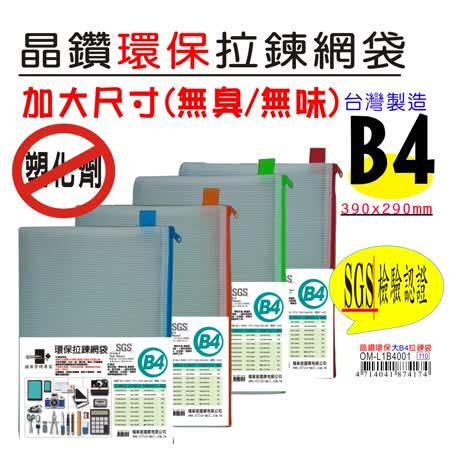 【檔案家】晶鑽環保大B4拉鍊網袋紅藍綠灰桔  (無塑化劑) SGS檢驗