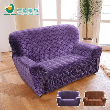 【格藍傢飾】莎曼3D絨毛彈性沙發套1人座(兩色可選)
