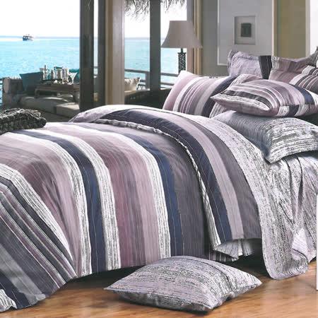 美夢元素 精梳棉涼被床包組 海納百川-雙人四件式