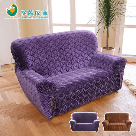 【格藍傢飾】莎曼3D絨毛彈性沙發套2人座(兩色可選)
