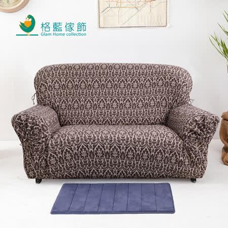 【格藍傢飾】海瑟彈性沙發套2人座