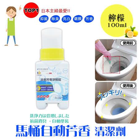馬桶自動芳香清潔劑(檸檬)-100ml