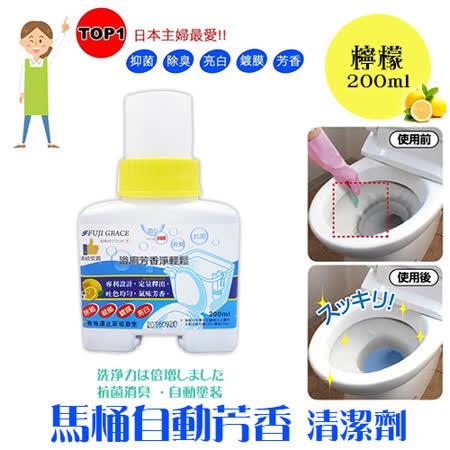 馬桶自動芳香清潔劑(檸檬)-200ml