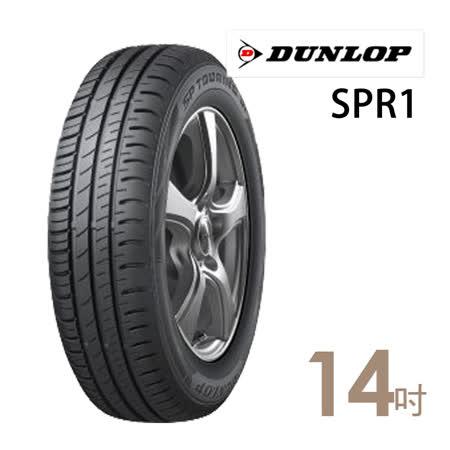 【登祿普】SP TOURING R1省油耐磨輪胎_175/65/14_送專業安裝定位_(適用於Yaris.Vios等車型)