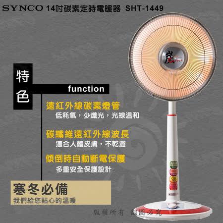 【新格】14吋碳素定時電暖器 SHT-1449