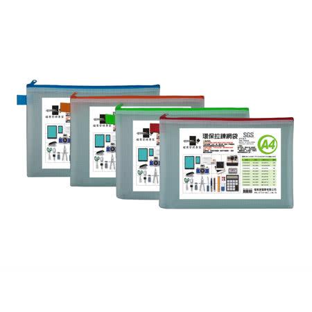 【檔案家】晶鑽環保大A4拉鍊網袋紅藍綠灰桔  (無塑化劑) SGS檢驗
