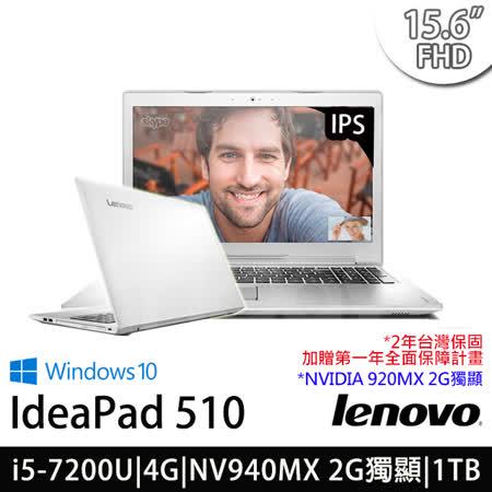 Lenovo IdeaPad 510 15.6吋 雙核心《940MX_4G獨顯》 高速 i5-7200U/4G/1TB/Win10獨家音效筆電 粉白銀 (80SV00ESTW)★送原廠滑鼠+筆電包★
