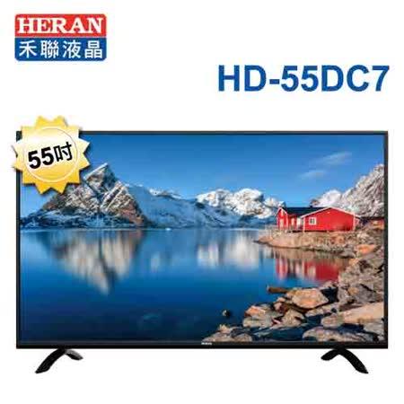 【HERAN禾聯】55型FullHD LED液晶顯示器+視訊盒(HD-55DC7)送基本安裝