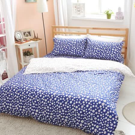 【美夢元素】精梳棉 小雛菊 雙人加大四件式被套床包組