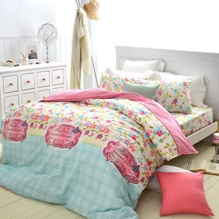 【美夢元素】精梳棉 溫馨花語 雙人加大四件式被套床包組