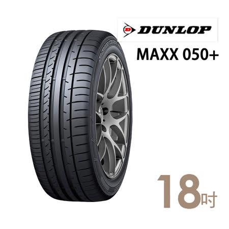 【登祿普】MAXX050+ 運動性能輪胎_送專業安裝定位 225/55/18(適用於Outlander車型)