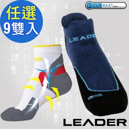 【團購9入】LEADER COOLMAX 除臭 中筒 高筒 機能運動襪 紳士襪 男女襪 任選9雙