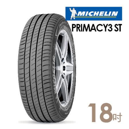 【米其林】PRIMACY3ST高性能輪胎_送專業安裝定位 225/45/18(適用Nissan350Z  BMW 3系列等車型)