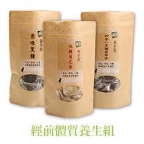 【糖鼎養生茶】黑糖茶磚-經前體質養身組