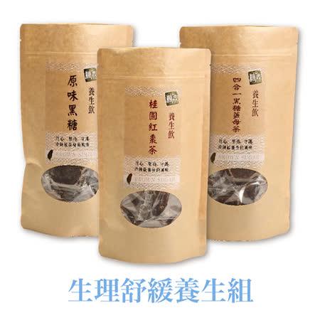 【糖鼎養生茶】黑糖茶磚-生理舒緩養生組