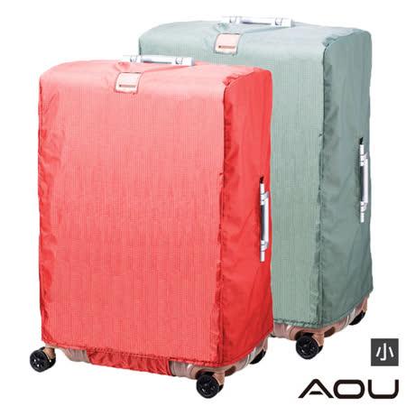 AOU 旅行配件 小型拉桿箱保護套 旅行箱套 防塵套(多色任選)66-047C
