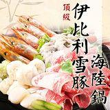 海鮮王 伊比利雪豚海陸超值鍋 (6樣食材/適合4-6人份)