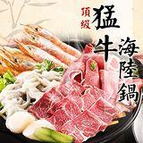 海鮮王 頂級猛牛海陸超值鍋 (6樣食材/適合4-6人份)