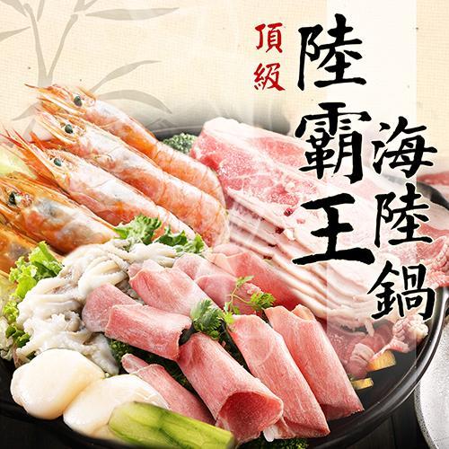 海鮮王 陸霸王海陸超值鍋(牛五花+梅花豬) (6樣食材/適合4-6人份)